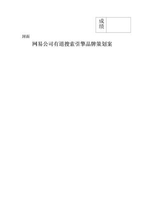 品牌营销作业.doc