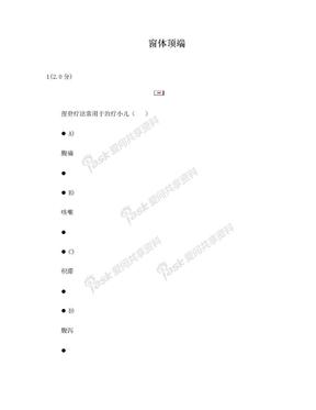 中医儿科120道题.doc