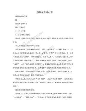 深圳接收函办理.doc