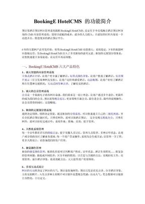 Bookinge HotelCMS的功能简介.doc