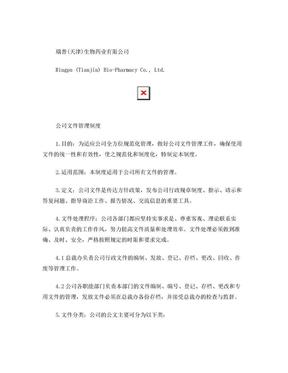 公司文件资料管理制度.doc