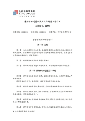 4.33 律师职业道德和执业纪律规范(修订).DOC