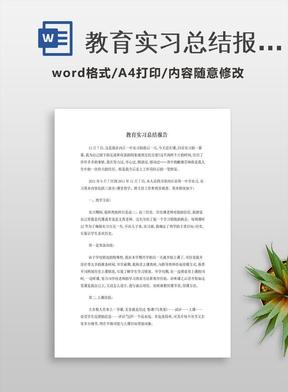 教育实习总结报告(1).doc
