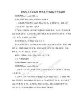 食品安全国家标准 特殊医学用途配方食品通则.doc
