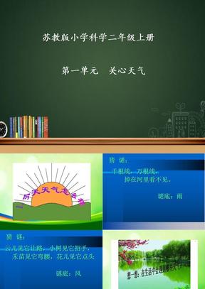 二年级上册科学课件-全册_苏教版.ppt.ppt