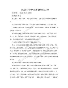 张文目标管理与绩效考核(速记,页).doc