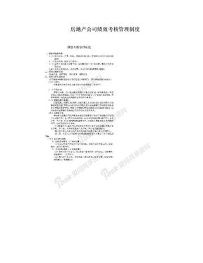 房地产公司绩效考核管理制度.doc