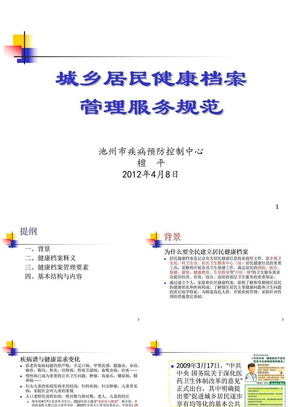 9城乡居民健康档案管理服务规范(讲义).ppt