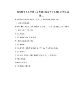 海安镇中心小学第七届教职工代表大会各组织机构及成员....doc