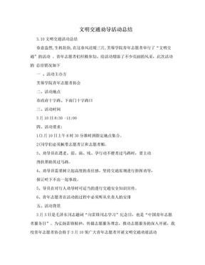 文明交通劝导活动总结.doc
