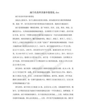 南宁在改革开放中的变化.doc.doc