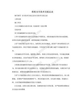 挖机安全技术交底记录.doc