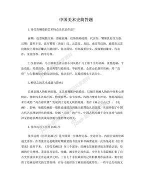 大一期末中国美术史简答.doc