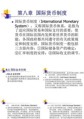 第8章 国际货币制度.ppt