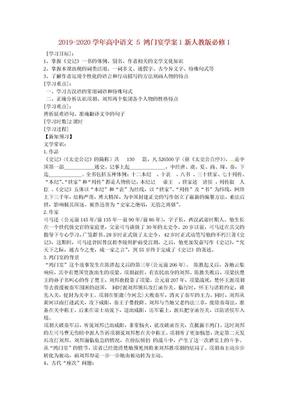 2019-2020学年高中语文 5 鸿门宴学案1新人教版必修1.doc