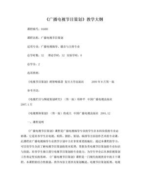 广播电视节目策划教学大纲.doc