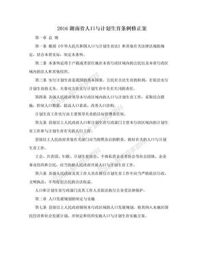 2016湖南省人口与计划生育条例修正案.doc