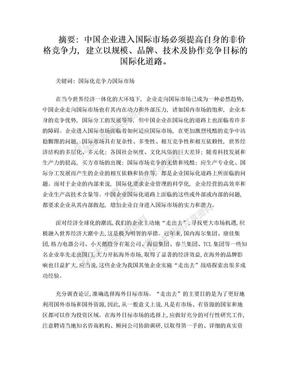 中国企业如何开拓国际市场.doc