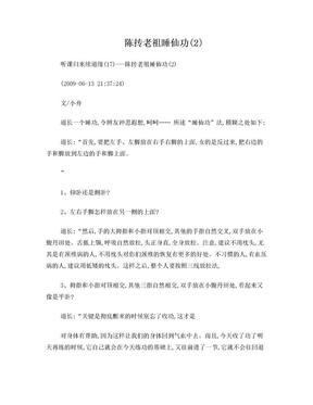 陈抟老祖睡仙功(2).doc