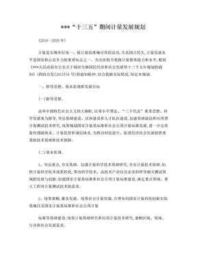 """质监局""""十三五""""计量发展规划.doc"""