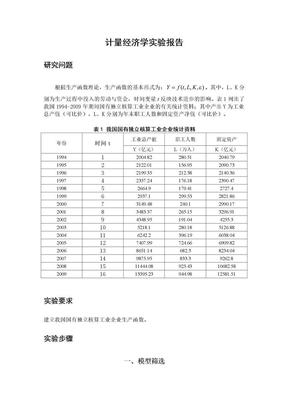 计量经济学Eviews实习报告.doc