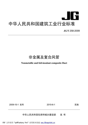 JGT 258-2009非金属复合风管.pdf
