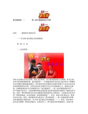 冰红茶篮球赛策划方案.doc