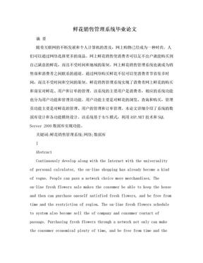 鲜花销售管理系统毕业论文.doc