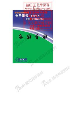 世界各国首都.pdf