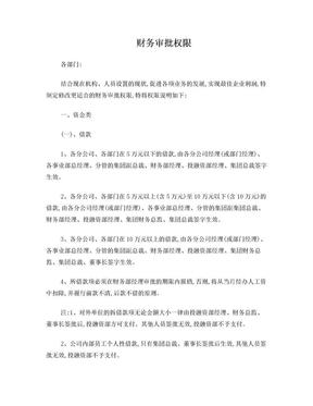 财务审批权限(模板).doc