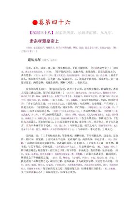 《资治通鉴》胡三省音注 卷046.doc