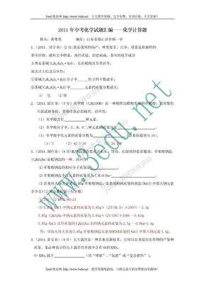 2011年中考化学试题汇编——化学计算题.doc