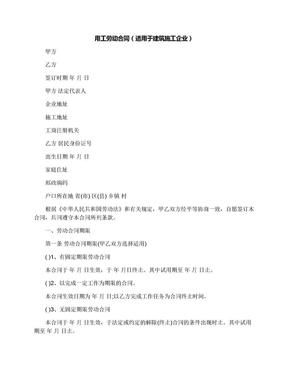 用工劳动合同(适用于建筑施工企业).docx