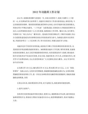 2012年功能科工作计划.doc