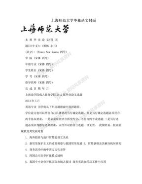 上海师范大学毕业论文封面.doc