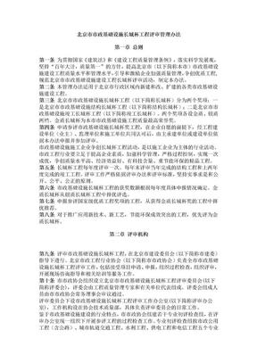 北京市市政基础设施长城杯工程评审管理办法.doc