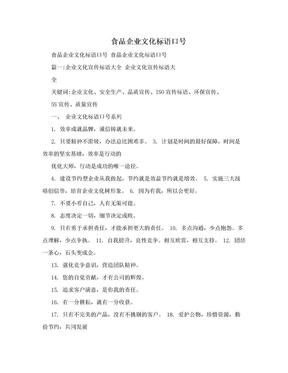 食品企业文化标语口号.doc