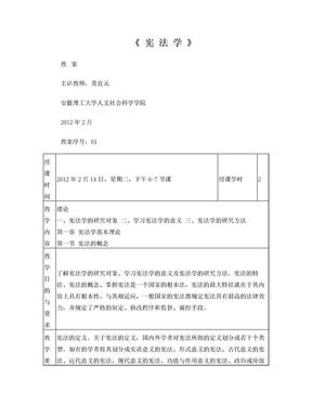 宪法学教案.doc