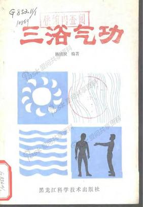 三浴氣功.pdf