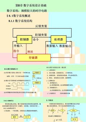 第8章 数字系统设计基础.ppt