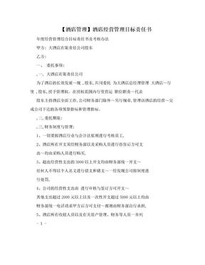 【酒店管理】酒店经营管理目标责任书.doc