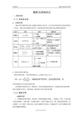 高中解析几何知识点.doc