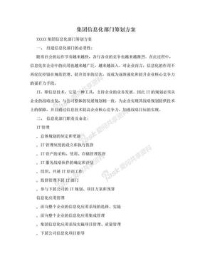 集团信息化部门筹划方案.doc