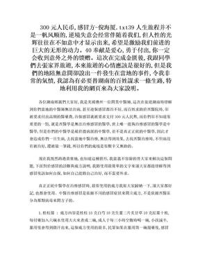 300元人民币,感冒方-倪海厦.doc