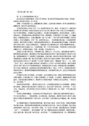 智圣东方朔第2卷.doc