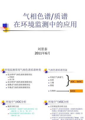 气相色谱质谱讲义刘景泰.ppt