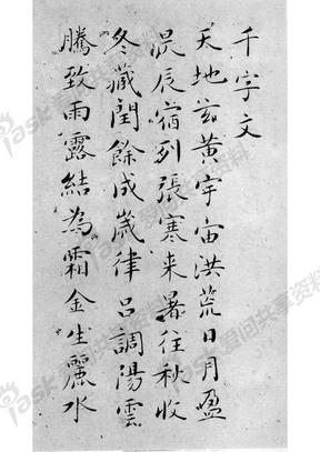 【关于书法的书】-吴玉如先生小楷精品《千字文》.pdf