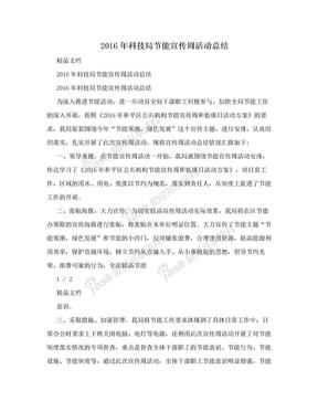 2016年科技局节能宣传周活动总结.doc