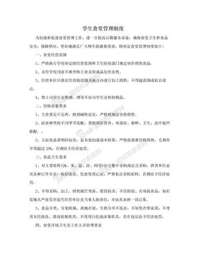 学生食堂管理制度.doc