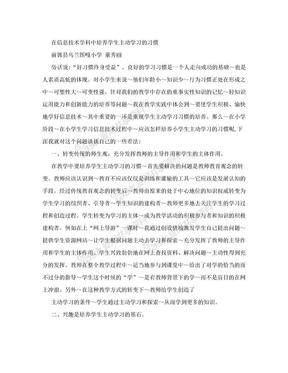 小学信息技术教学论文.doc